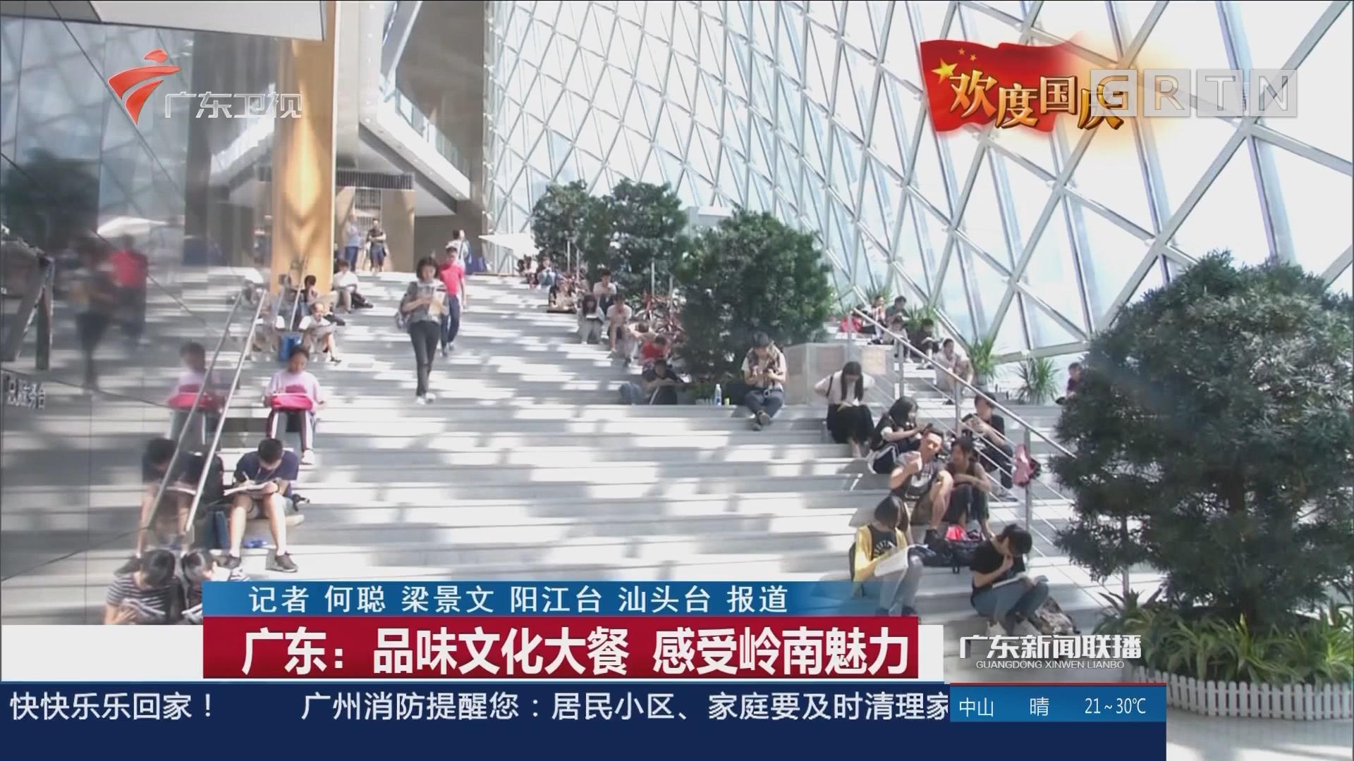 广东:品味文化大餐 感受岭南魅力