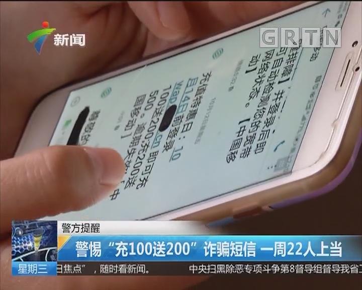 """警方提醒:警惕""""充100送200""""诈骗短信 一周22人上当"""