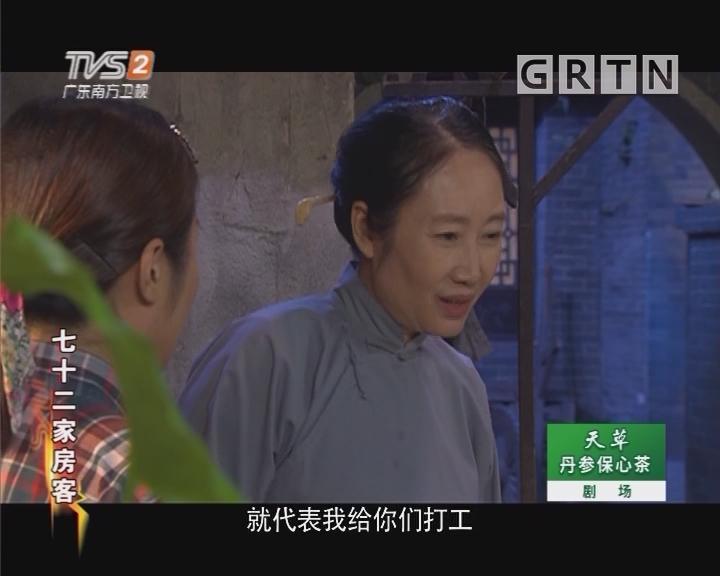 [2018-10-11]七十二家房客:替工女老板(上)