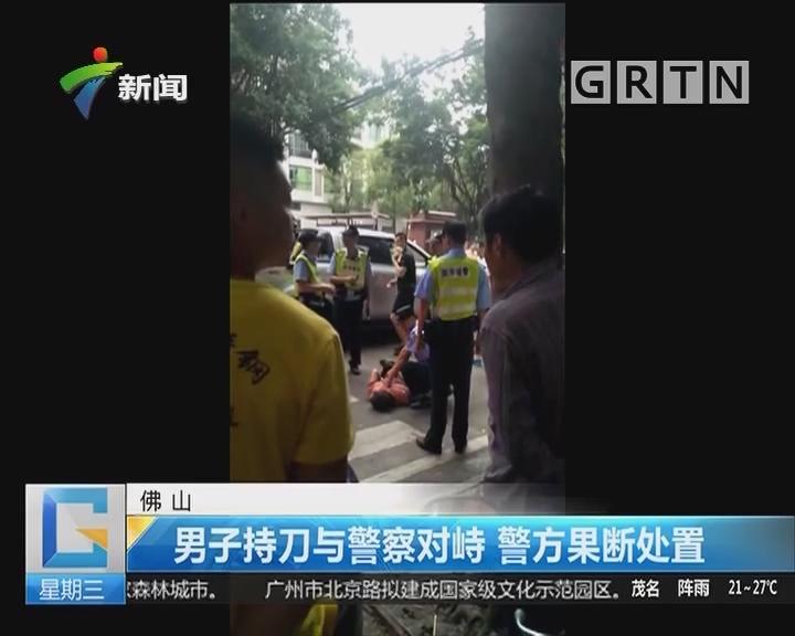 佛山:男子持刀与警察对峙 警方果断处置