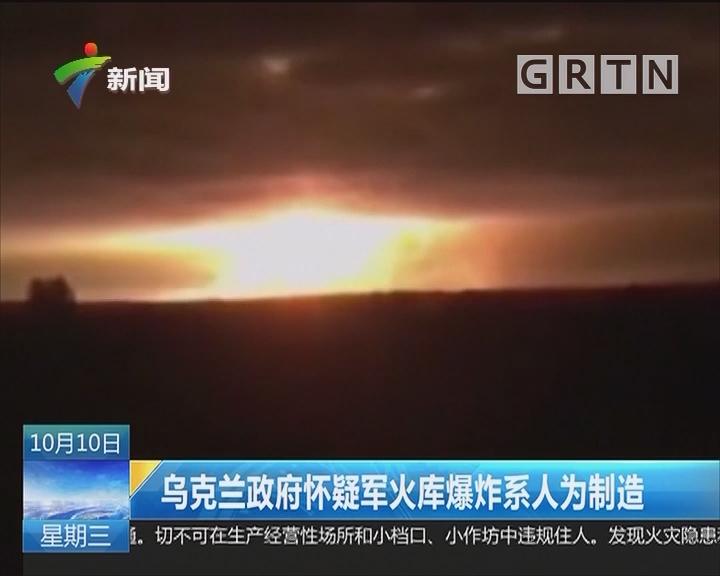 乌克兰政府怀疑军火库爆炸系人为制造
