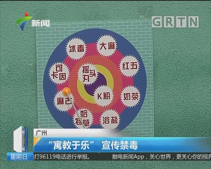 """广州:""""寓教于乐"""" 宣传禁毒"""