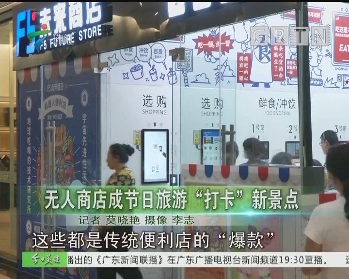 """无人商店成节日旅游""""打卡""""新景点"""