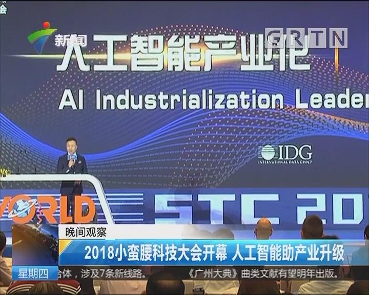 2018小蛮腰科技大会开幕 人工智能助产业升级