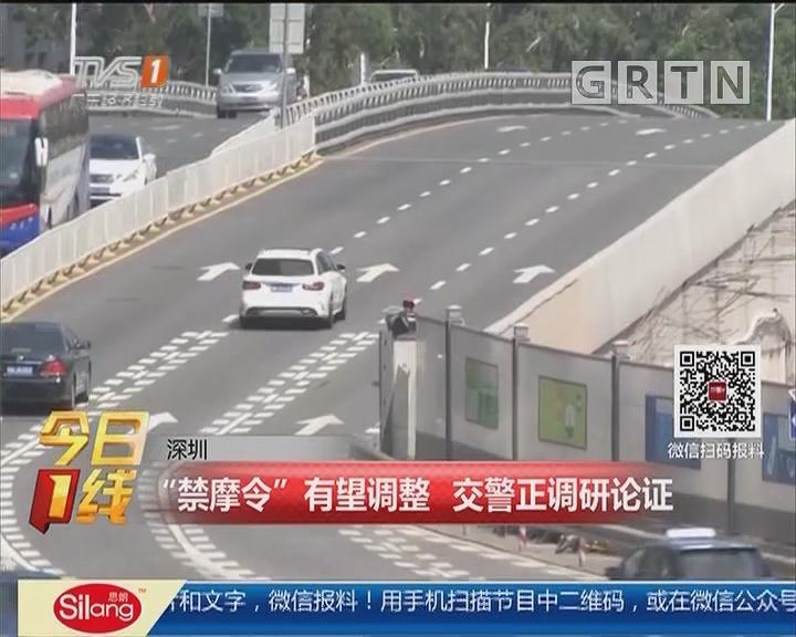 """深圳:""""禁摩令"""" 有望调整 交警正调研论证"""