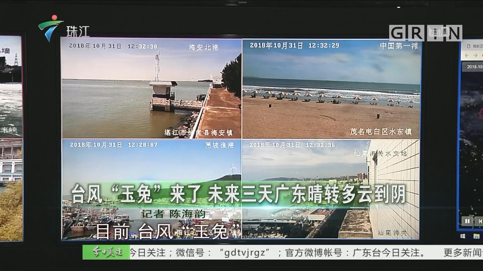 """台风""""玉兔""""来了 未来三天广东晴转多云到阴"""