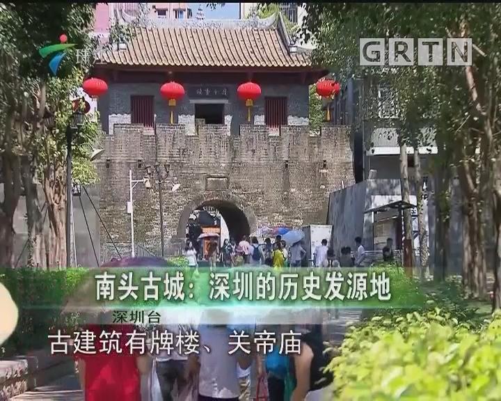 南头古镇:深圳的历史发源地