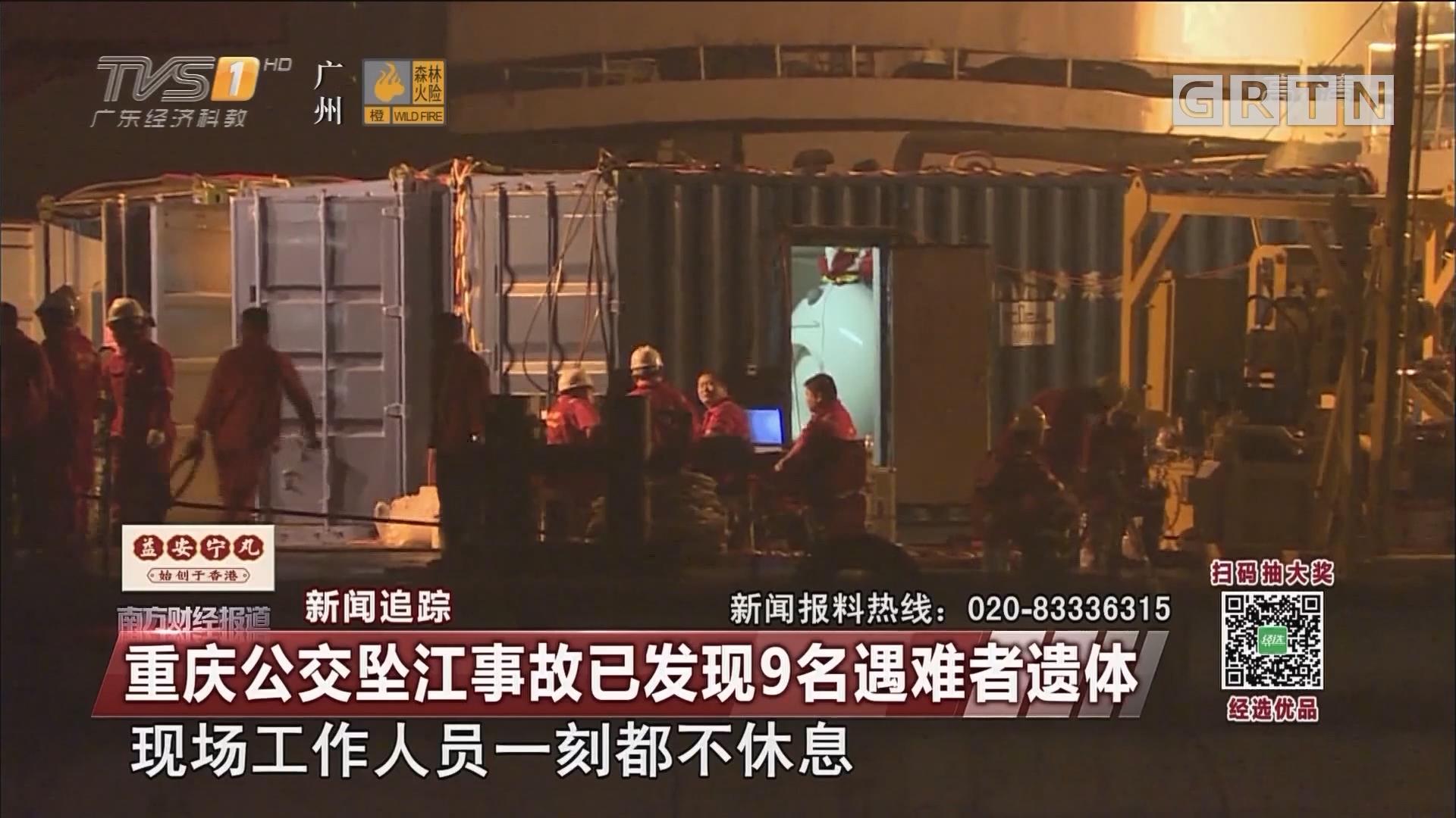 重庆公交坠江事故已发现9名遇难者遗体