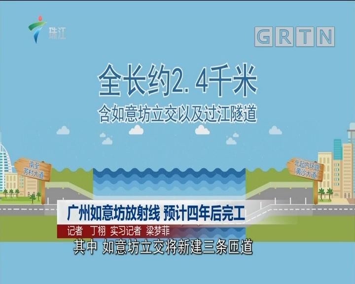 广州如意坊放射线 预计四年后完工