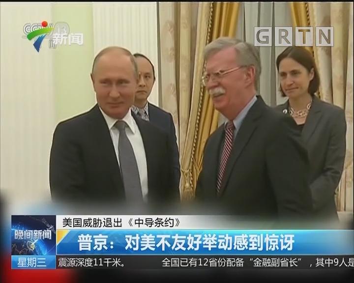 美国威胁退出《中导条约》 普京:对美不友好举动感到惊讶