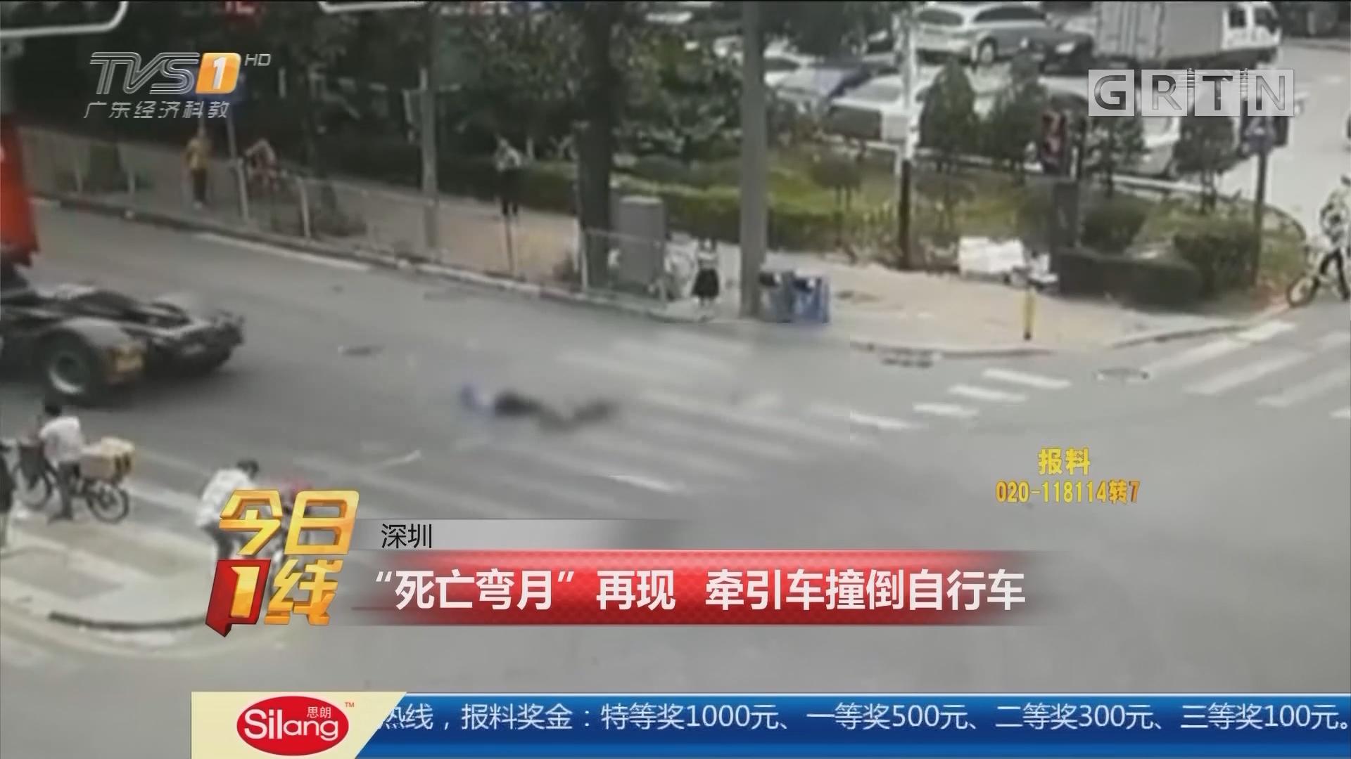 """深圳:""""死亡弯月""""再现 牵引车撞倒自行车"""
