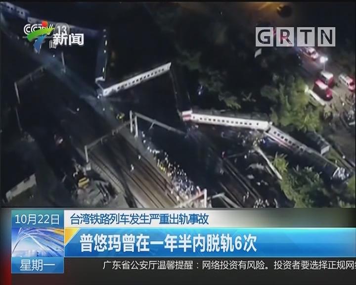 台湾铁路列车发生严重出轨事故:普悠玛曾在一年半内脱轨6次