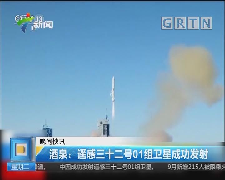 酒泉:遥感三十二号01组卫星成功发射