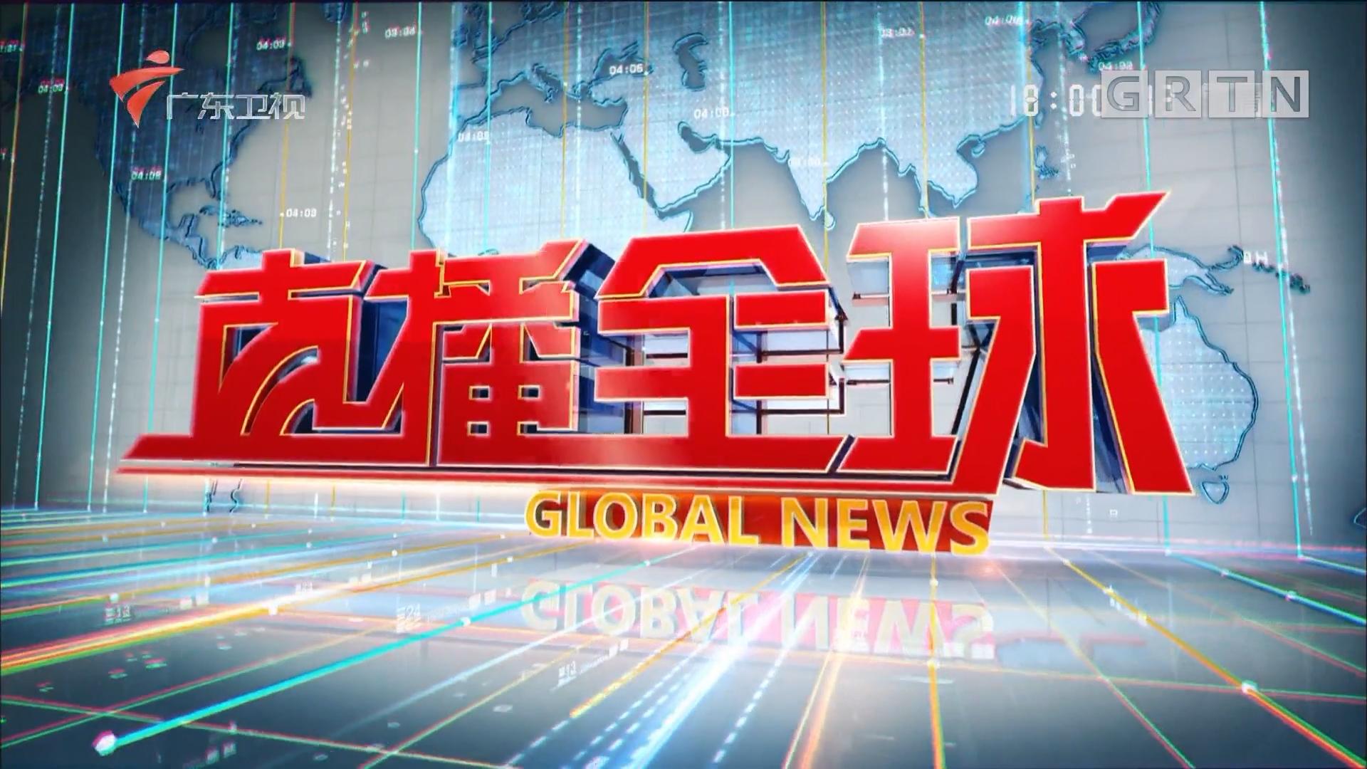 """[HD][2018-10-09]直播全球:用心险恶 美推""""毒丸条款""""孤立中国贸易:美墨加贸易协定加入""""毒丸条款"""""""