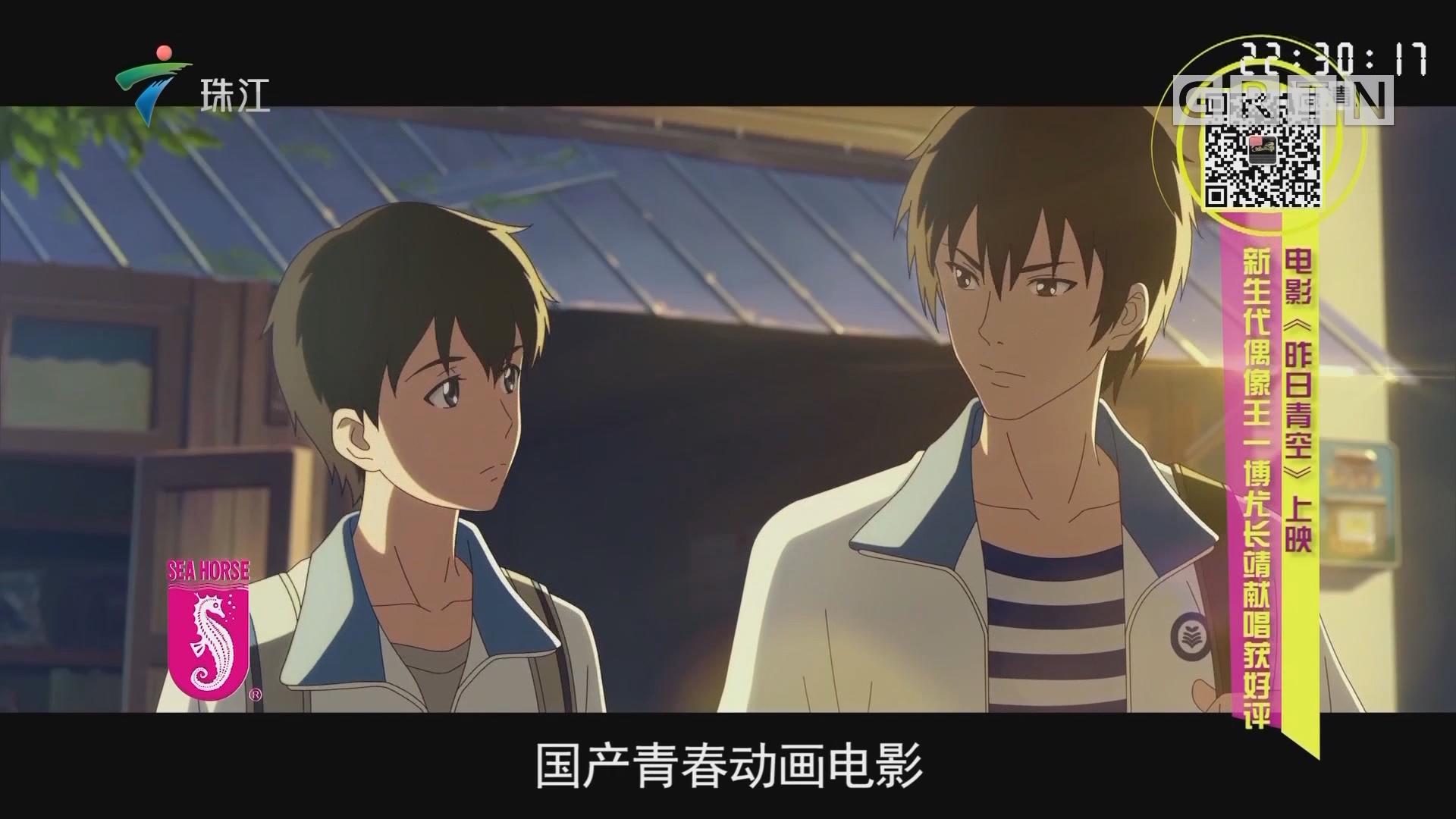 电影《昨日青空》上映 新生代偶像王一博尤长靖献唱获好评