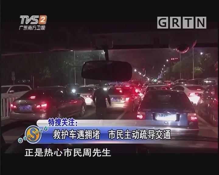 救护车遇拥堵 市民主动疏导交通