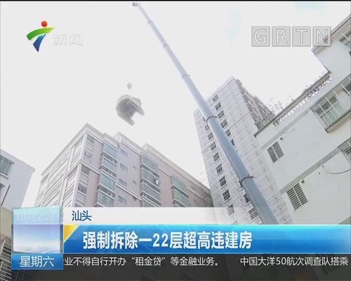 汕头:强制拆除一22层超高违建房