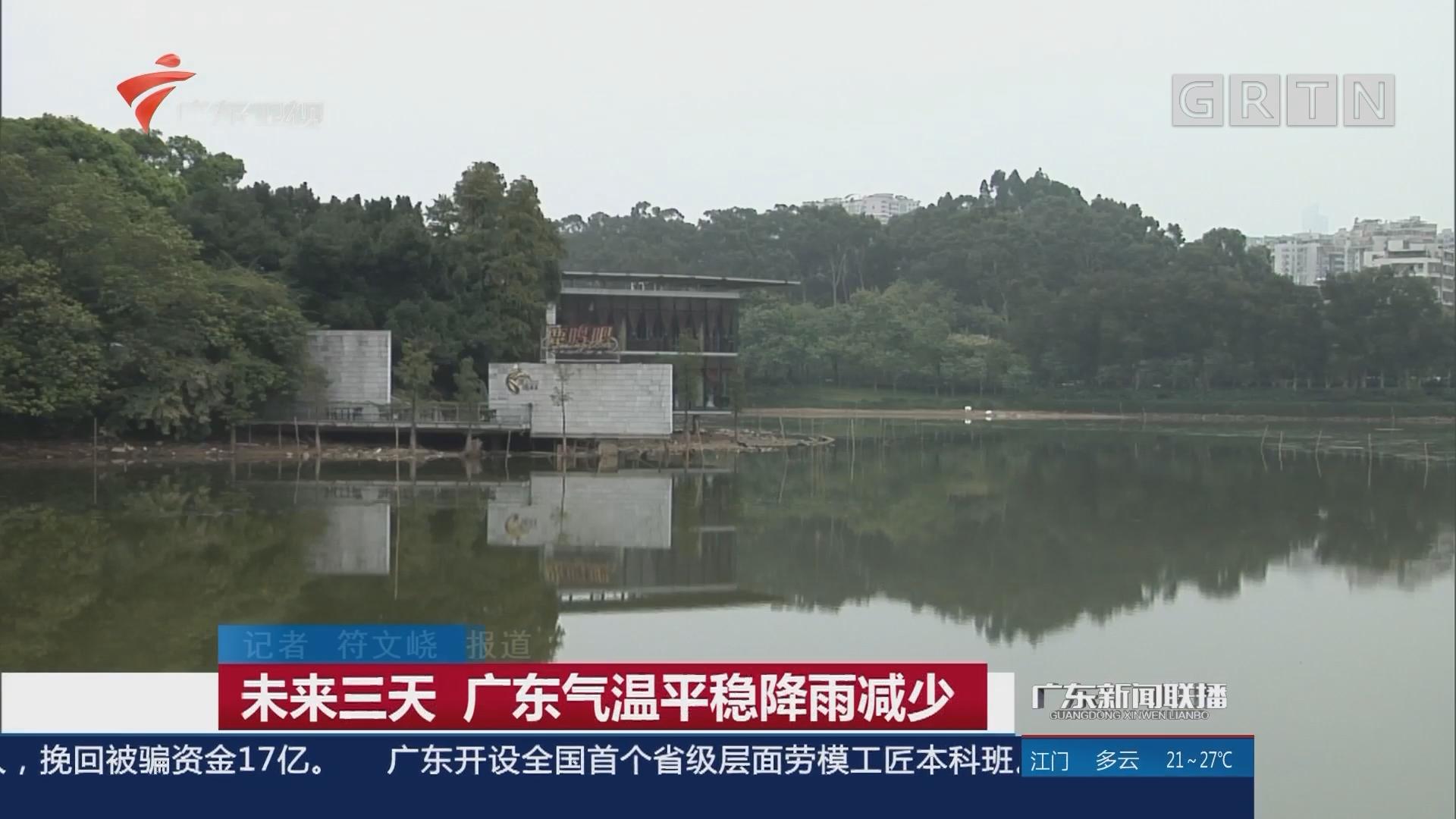 未来三天 广东气温平稳降雨减少