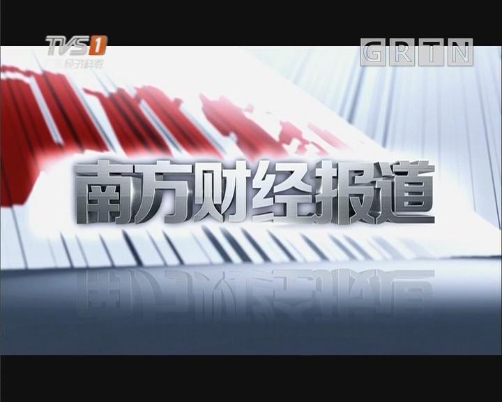 """[2018-10-21]南方财经报道:中国""""智""""造 让设备拥有""""智慧之眼"""""""