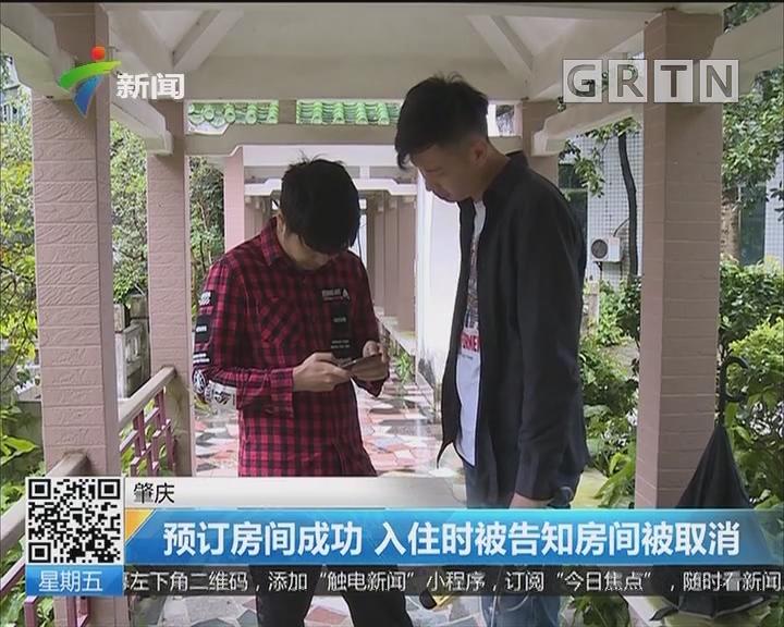 肇庆:预订房间成功 入住时被告知房间被取消