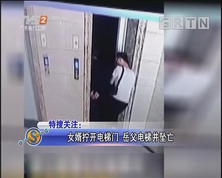 女婿拧开电梯门 岳父电梯井坠亡