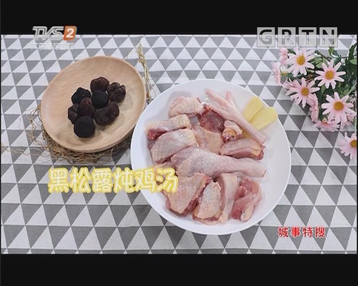 黑松露炖鸡汤