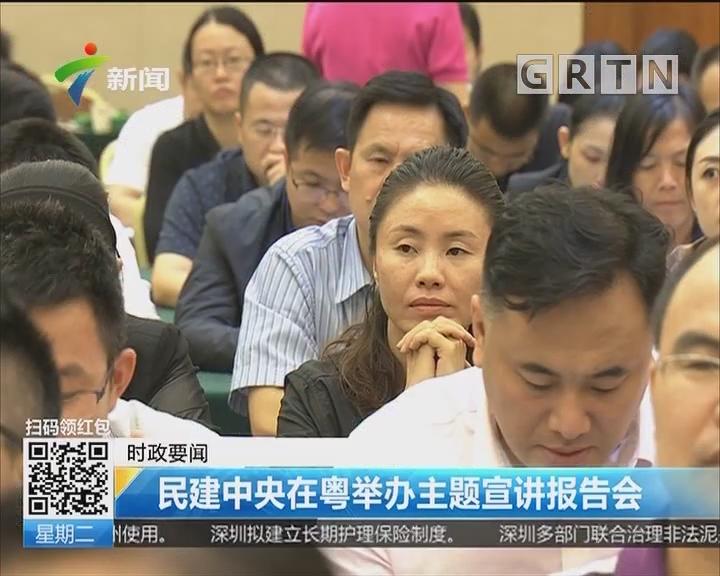 民建中央在粤举办主题宣讲报告会
