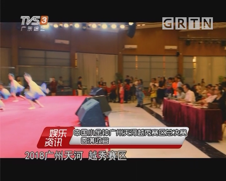 中國小金鐘廣州天河越秀賽區總決賽圓滿收官