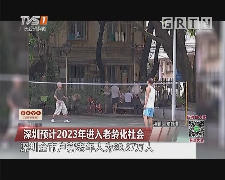 深圳预计2023年进入老龄化社会
