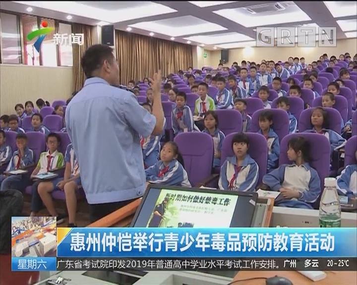 惠州仲恺举行青少年毒品预防教育活动