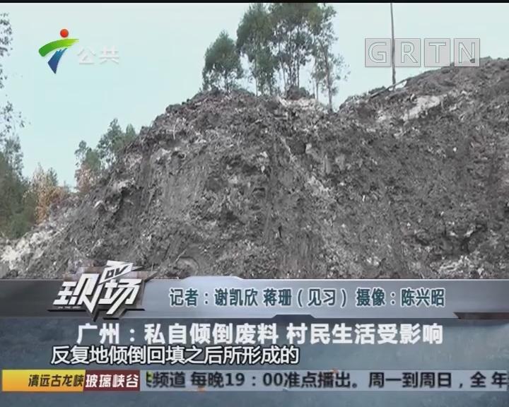 广州:私自倾倒废料 村民生活受影响