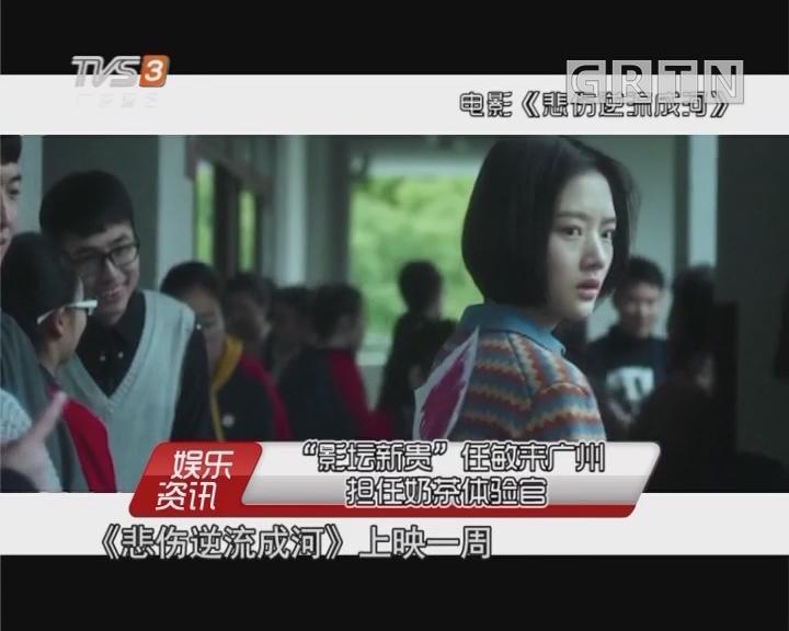 """""""影壇新貴""""任敏來廣州 擔任奶茶體驗官"""