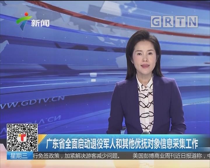 广东省全面启动退役军人和其他优抚对象信息采集工作