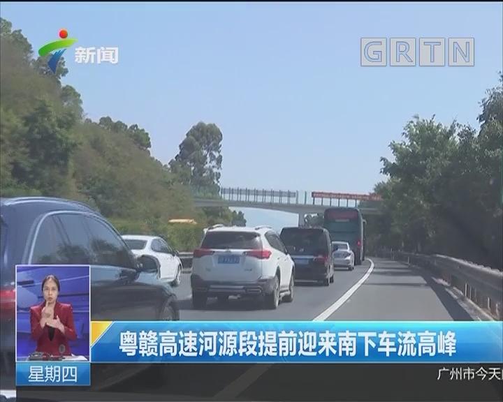 粤赣高速河源段提前迎来南下车流高峰