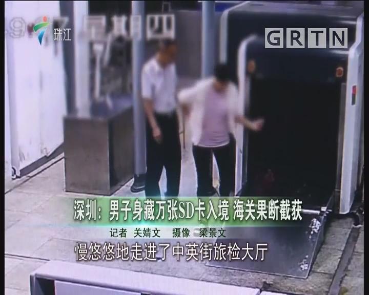 深圳:男子身藏万张SD卡入境 海关果断截获