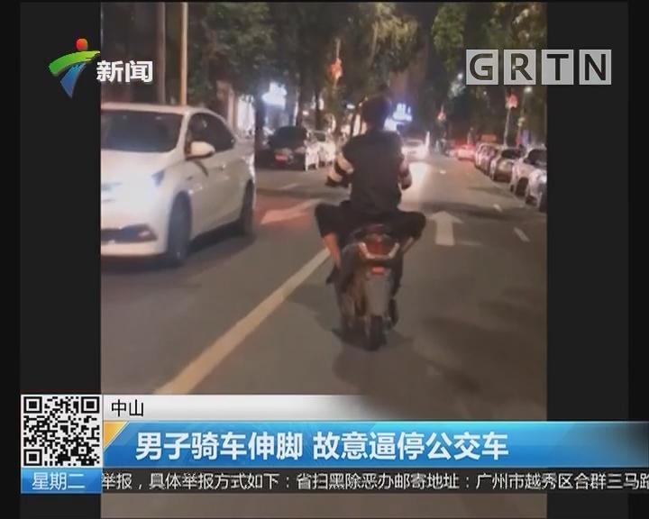 中山:男子骑车伸脚 故意逼停公交车