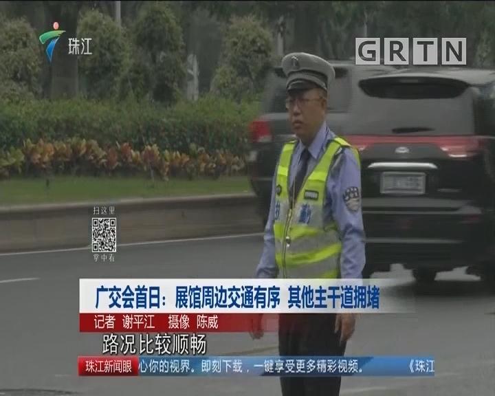 广交会首日:展馆周边交通有序 其他主干道拥堵