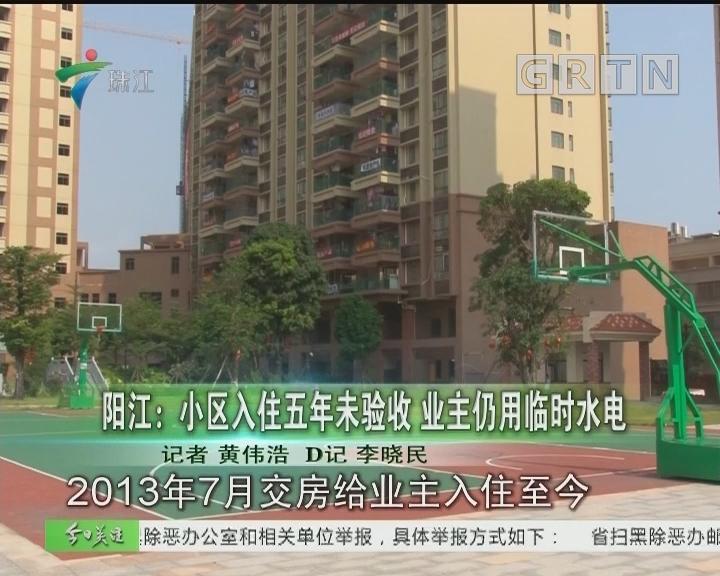 阳江:小区入住五年未验收 业主仍用临时水电