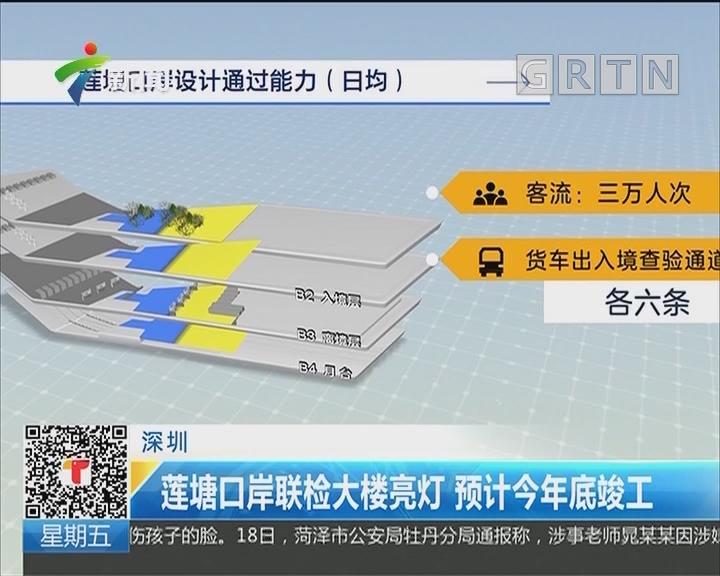 深圳:莲塘口岸联检大楼亮灯 预计今年底竣工