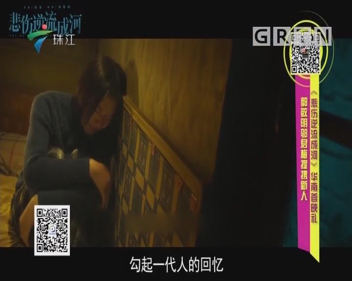 《悲伤逆流成河》华南首映礼 郭敬明邬君梅提携新人