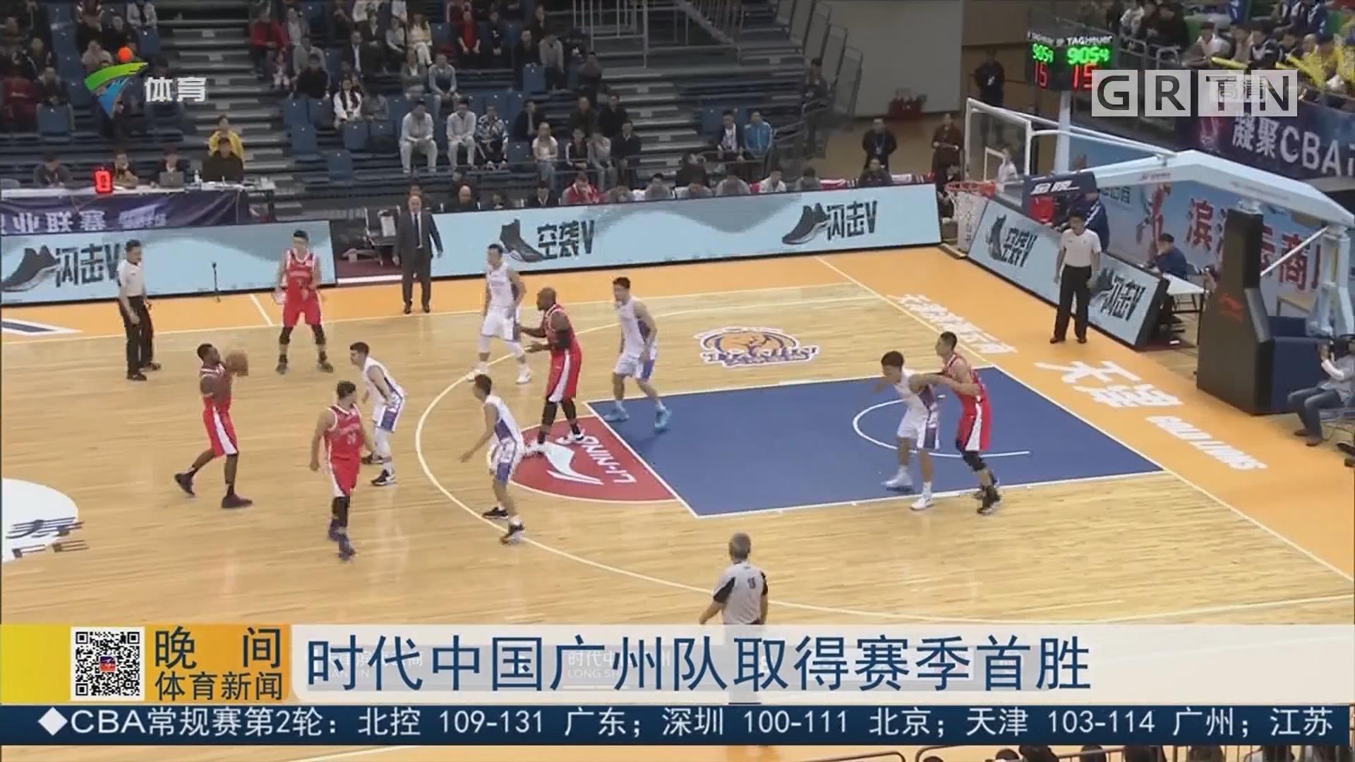 时代中国广州队取得赛季首胜