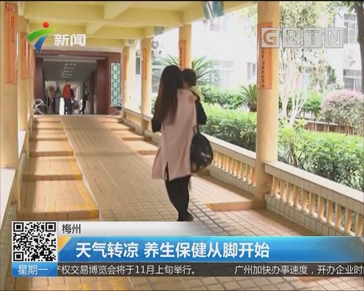 梅州:天气转凉 养生保健从脚开始