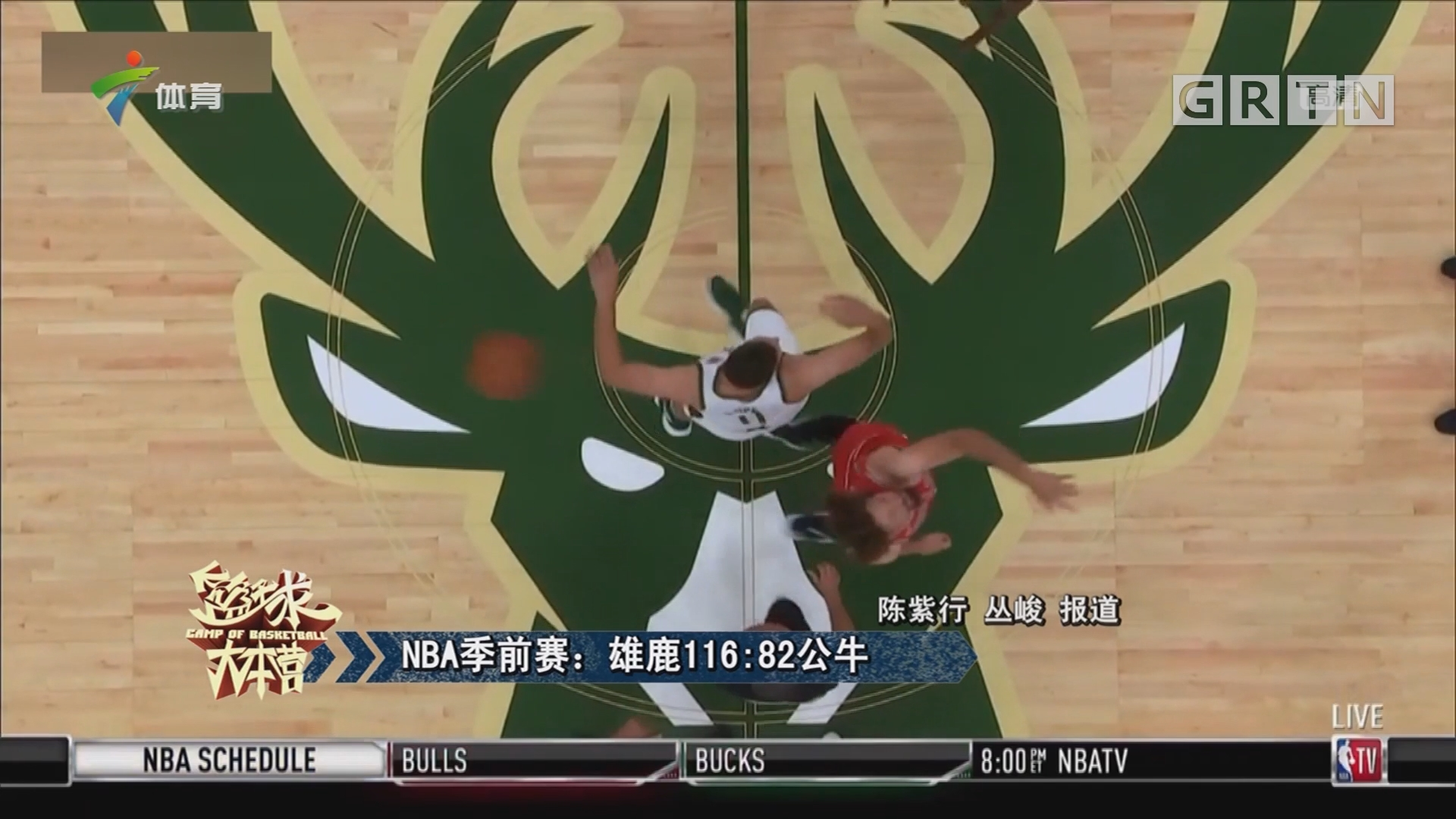 NBA季前赛:雄鹿116:82公牛