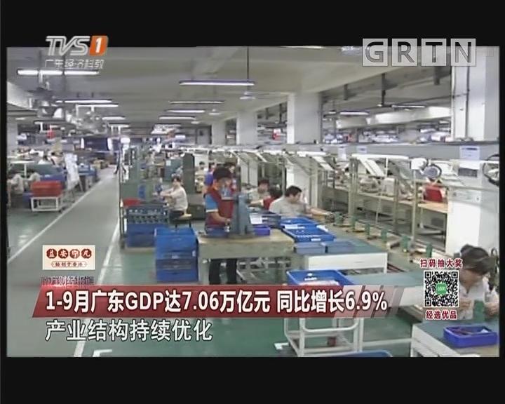 1-9月广东GDP达7.06万亿元 同比增长6.9%