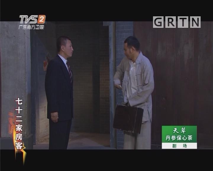 [2018-10-08]七十二家房客:祸福洋行(下)