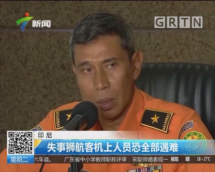 印尼:失事狮航客机上人员恐全部遇难
