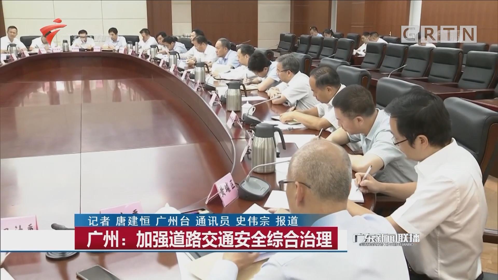 广州:加强道路交通安全综合治理