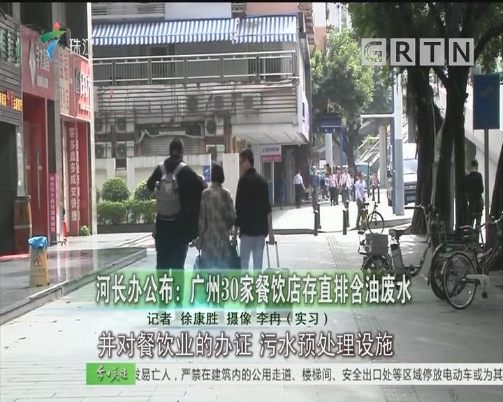 河长办公布:广州30家餐饮店存直排含油废水