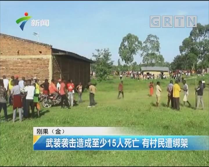 刚果(金):武装袭击造成至少15人死亡 有村民遭绑架