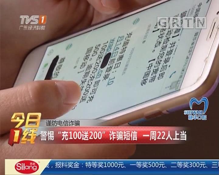"""谨防电信诈骗:警惕""""充100送200""""诈骗短信 一周22人上当"""